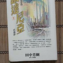 日本文壇  田中芳樹作品集 YOSHIKI TANAKA SERIES - 鐵達尼亞 1 - 疾風篇
