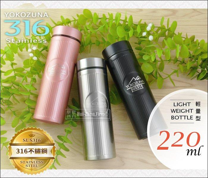 YOKOZUNA 316不鏽鋼輕量保溫杯 220ml【無縫內膽】隨手杯.保溫瓶.環保水杯 SGS合格