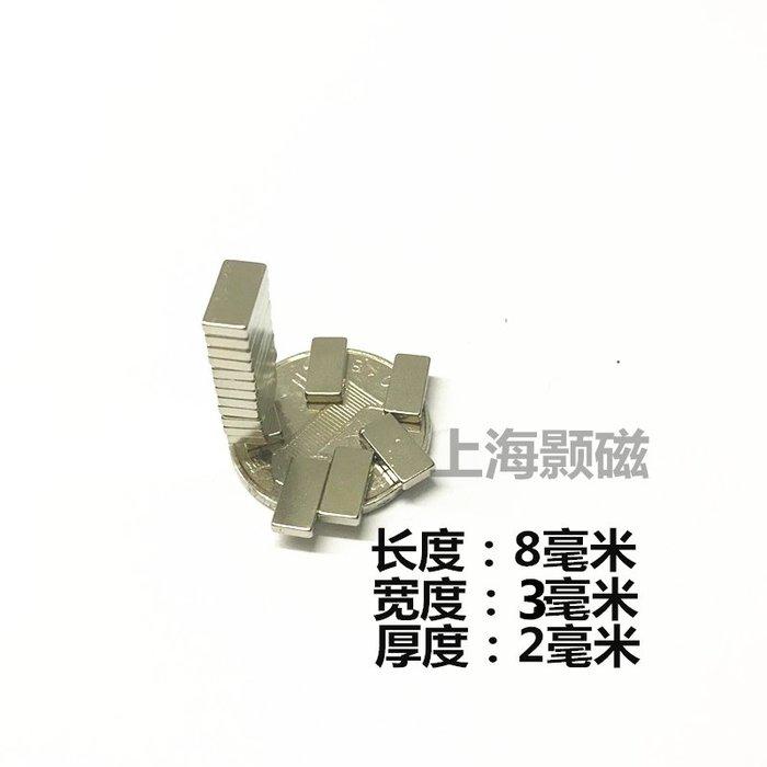 港灣之星/強力長方形強磁鐵8*3*2MM稀土永磁王 釹鐵硼 強磁吸鐵石F8x3x2MM