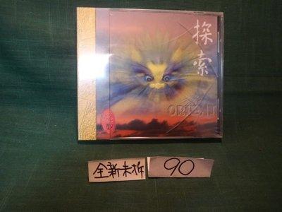 【愛悅二手書坊 CD-07】探索(全新未拆)