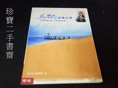 【珍寶二手書齋FA102】《Jason的音樂心情 (無CD)》ISBN:9570823097│聯經出版│胡志強,鄭莉莎