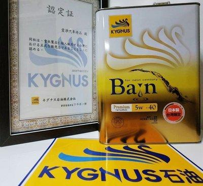 愛淨小舖-【5W40】Kygnus O...
