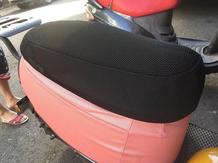 GOGORO系列 網椅套【誠都牌】【AF-37】訂製款 不燙屁 隔熱椅墊 防曬坐墊 座椅套 網面0.6CM  網邊不退色