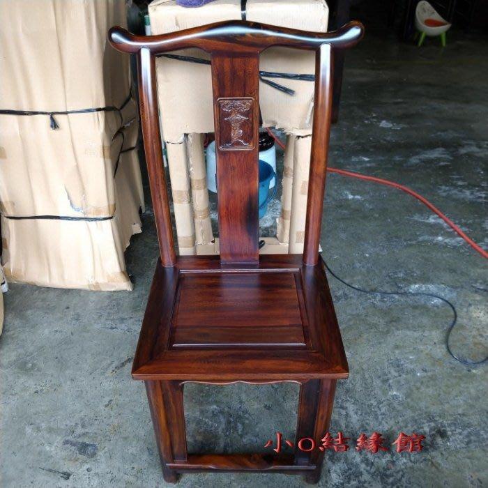 小o結緣館仿古傢俱........刻福餐椅.書桌椅.電腦桌椅.休閒椅(雞翅木)46x42x107