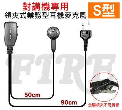 《實體店面》耳機麥克風 標準業務型 對講機用 S型 S頭 MTS/ADI/HORA/SFE 全系列規格供應中