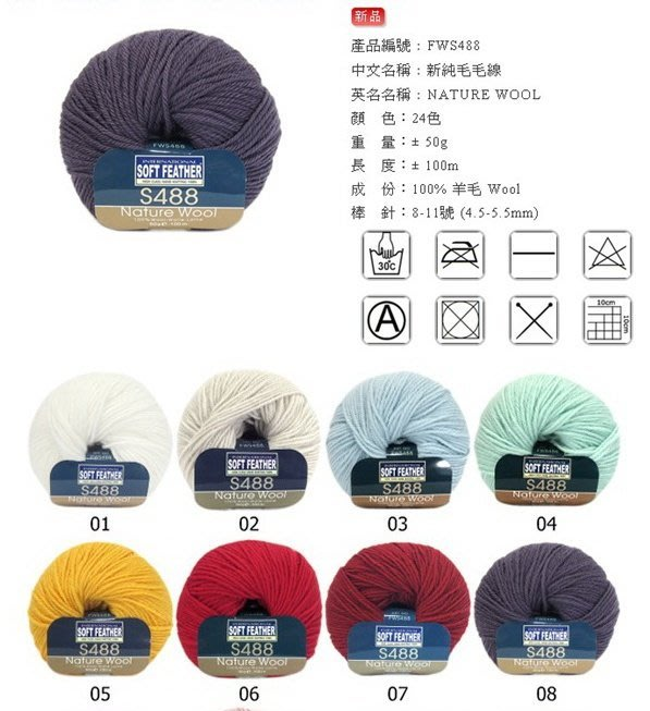 ☆彩暄手工坊☆蘇菲亞SOFT FEATHER S488 新純毛羊毛線 ~多色任選~手工藝材料、編織書、編織工具