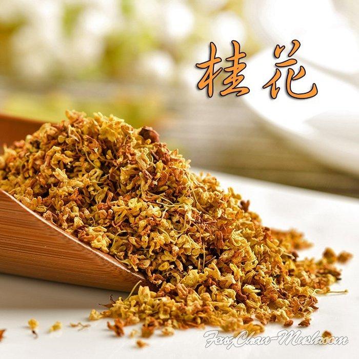 ~桂花(一斤裝)~ 無農藥殘留,味香持久,又名月桂、木樨,可做糕點與泡茶,【豐產香菇行】。