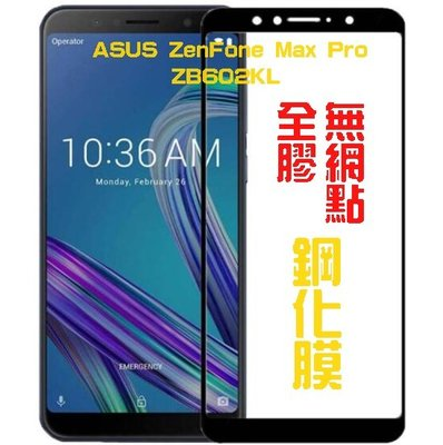 【宅動力】華碩 ASUS ZenFone Max Pro 全膠 滿版 鋼化玻璃保護貼 ZB602KL 無網點 膜