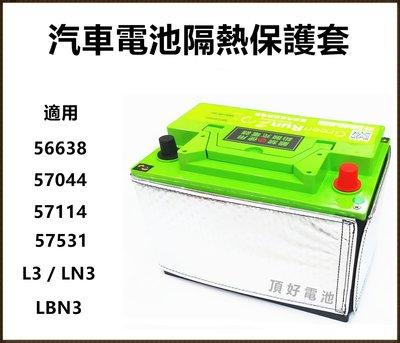 頂好電池-台中 第二代 汽車電池隔熱套 保護套 適用 56638 57114 57531 DIN70 L3 LN3 台中市