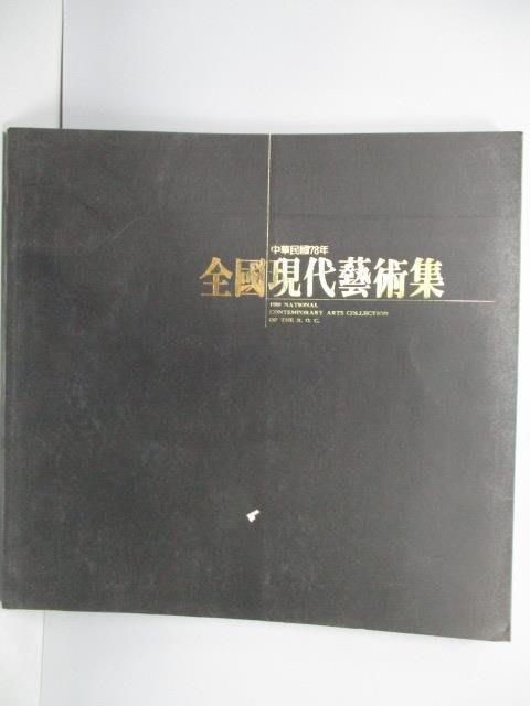 【書寶二手書T5/藝術_PPH】全國現代藝術集_民78