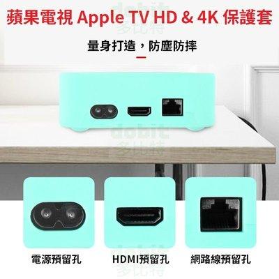 [多比特]Apple TV 4 HD /  4K 蘋果電視4 矽膠 保護套 防摔 防塵 桃園市