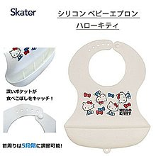 🎌日本直送🎌SKATER Hello Kitty矽膠嬰圍兜