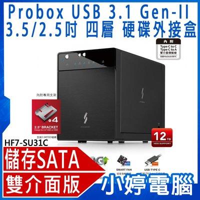 【小婷電腦】全新HF7-SU31C Probox Gen-II 3.5/2.5吋四層式儲存SATA硬碟外接盒USB3.1
