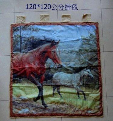 歐式 美國西部草原 掛畫 壁毯 絎縫 掛毯 壁掛 裝飾畫 120*120公分 Horse 駿馬