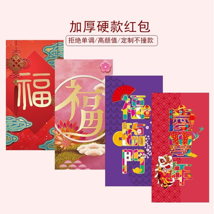 【berry_lin107營業中】2020年新年五福字紅包袋傳統創意燙金結婚紅包滿月回禮古風利是封
