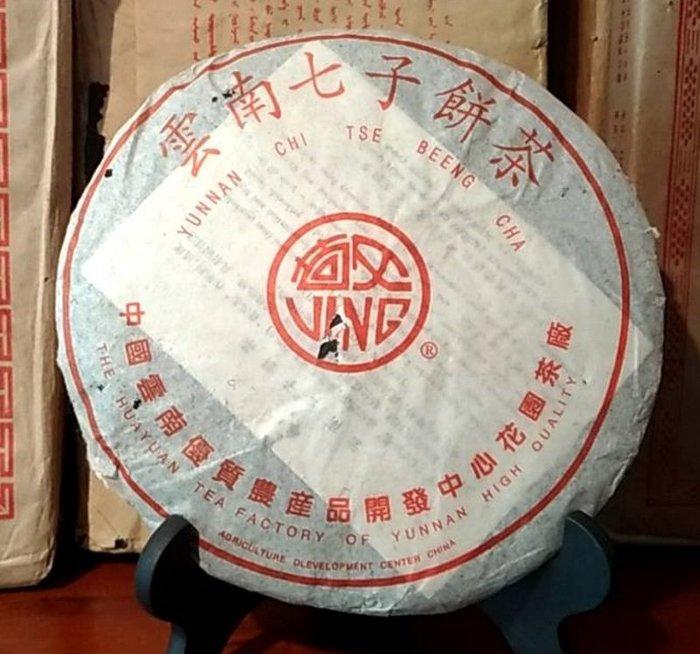[茶太初] 90年代 花園茶廠 357克 絕版 老生餅