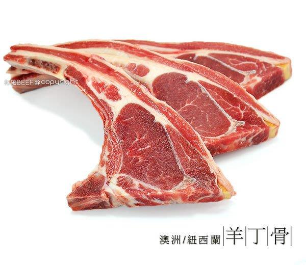 極禾楓肉舖~羊小排☆烘烤香脆Q嫩◎潔牙美味☆1公斤入