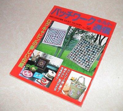 [賞書房] 洋裁縫紉@ 日文書《拼布被子patchwork quilt tsushin 56 》