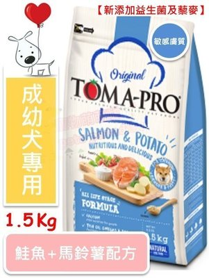 ♡寵物萌萌噠♡【免運】TOMA-PRO 新優格成幼犬-敏感膚質配方(鮭魚+馬鈴薯)狗飼料 1.5KG