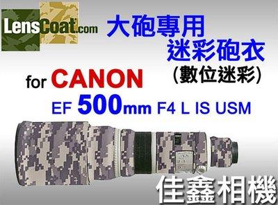 @佳鑫相機@(全新品)美國 Lenscoat 大砲迷彩砲衣(數位迷彩) for Canon EF 500mm F4 L IS USM