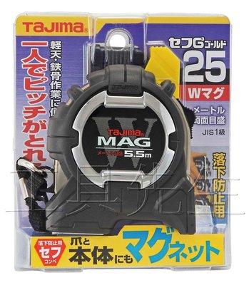 含稅/CWM3S2555/雙面全公分+安全扣具+附磁+防墜繩【工具先生】TAJIMA 田島 25MM寬 5.5米 捲尺