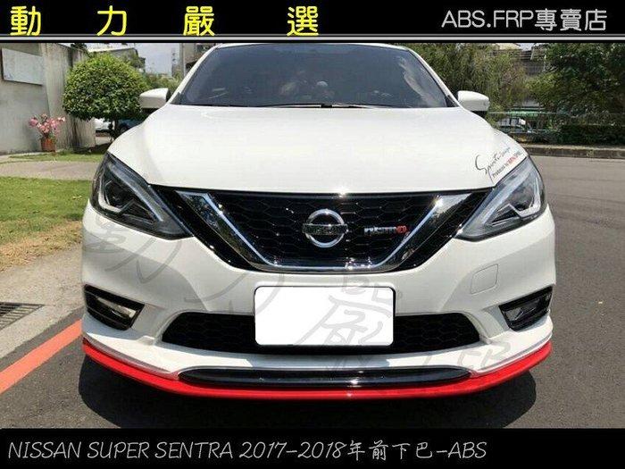 動力嚴選  NISSAN SUPER SENTRA 2017-2018年前下巴+後下巴+側裙/組-ABS