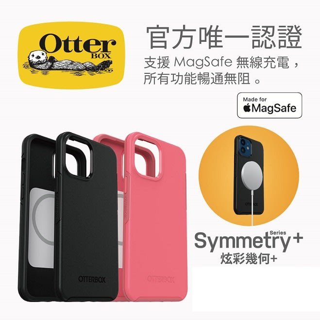 OtterBox iPhone 12/12 Pro 系列 Symmetry Plus炫彩幾何保護殼(支援MagSafe)