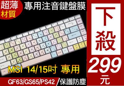彩色 注音 MSI 微星 GF63 GS65 P65 PS42 PS63 GF65 鍵盤膜 鍵盤保護膜 鍵盤套