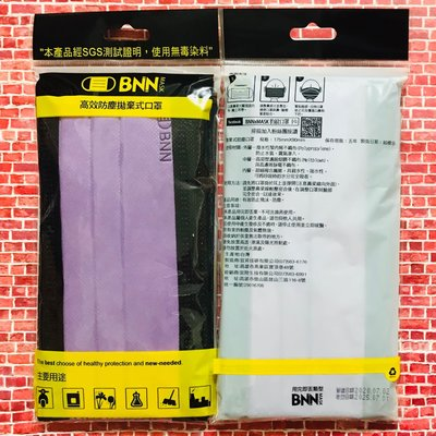 BNN撞色成人平面FL口罩:紫撞黑邊?原廠5片裝~非中衛淨新涔宇