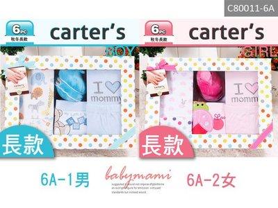 貝比幸福小舖【80011-6A】 可愛carters禮盒長款6件組*彌月禮盒/嬰兒禮盒(0~6M/分男女)