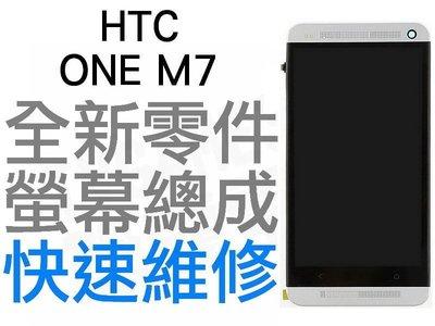 HTC NEW ONE M7 801E 全新 液晶總成 螢幕總成 帶框 觸控螢幕 液晶破裂 白銀色 台中恐龍電玩