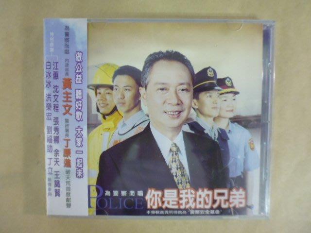 (069)明星錄*江蕙.沈文程.洪榮宏等合輯.慶祝21屆警察節CD.全新未拆(a01)