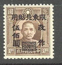 【中外郵舍】普東北6國父像倫敦三版 限東北貼用 改值 郵票