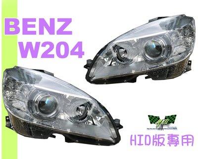 小亞車燈改裝*全新 BENZ W204 08 09 10 11年 C300 原廠型 HID版 大燈 頭燈 一顆7500