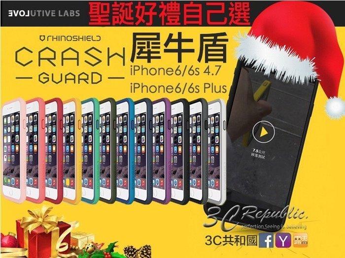 贈 9H玻璃貼+傳輸線 犀牛盾 iPhone 6 6s 4.7 Plus SE 5S 5 防摔殼 手機殼 邊框 保護殼