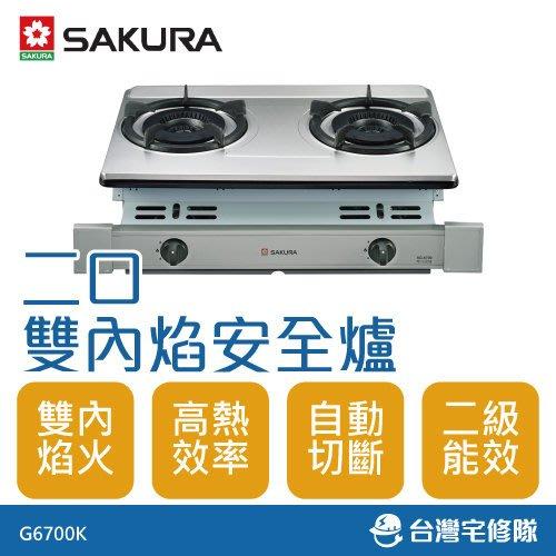 台灣櫻花 防乾燒系列 雙環內燄安全爐  G6700K 瓦斯爐推薦