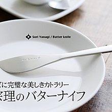 【小胖日本代購】現貨 日本原裝進口 柳宗理 不鏽鋼 奶油刀(17cm/17公分) ◎日本製◎32-24