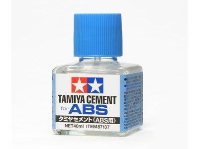 TAMIYA 田宮 模型專用 ABS CEMENT 膠水 (40ml) 87137