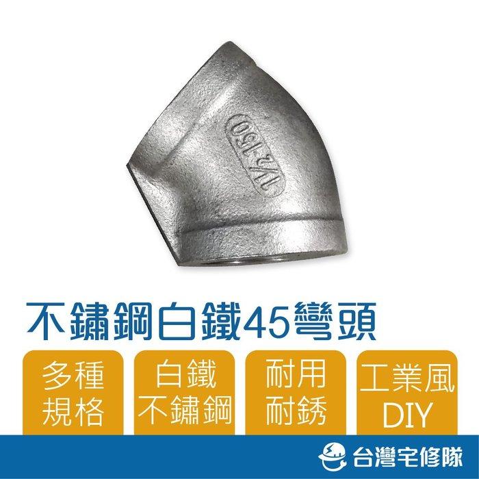 ST不鏽鋼彎頭 45度L 多種尺寸 白鐵接頭 工業風DIY 鐵零件-台灣宅修隊17ihome