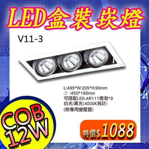 【EDDY燈飾網】(EV11-3-C12) LED-COB-12W 盒裝崁燈 三燈可調角度 聚光型AR111白色邊框壁燈