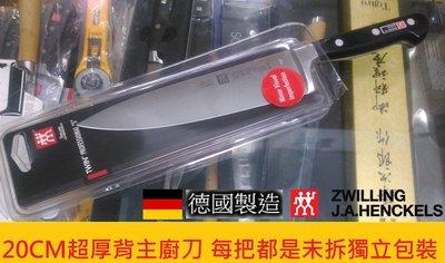 G鍛造全鋼骨8吋厚背主廚刀 / 雙人牌...