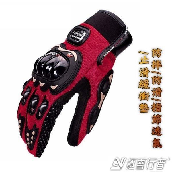 【極雪行者】SW-01C 紅 單一尺寸FREE 防摔防滑防曬硬塑鋼全指賽車手套/重車/自行車/戶外