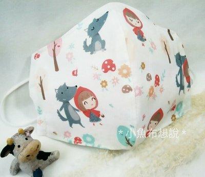 """*手作* """" 兩用式 """"口罩-小紅帽-進口薄棉+ 日本有機棉二重紗--兒童/成人 可更換式立體戰斧口罩套/ 搭配醫療口罩"""