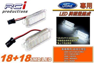 RC HID 專賣店 FORD LED牌照燈 原廠交換型  KUGA  MK2 MK3 FOCUS FIESTA