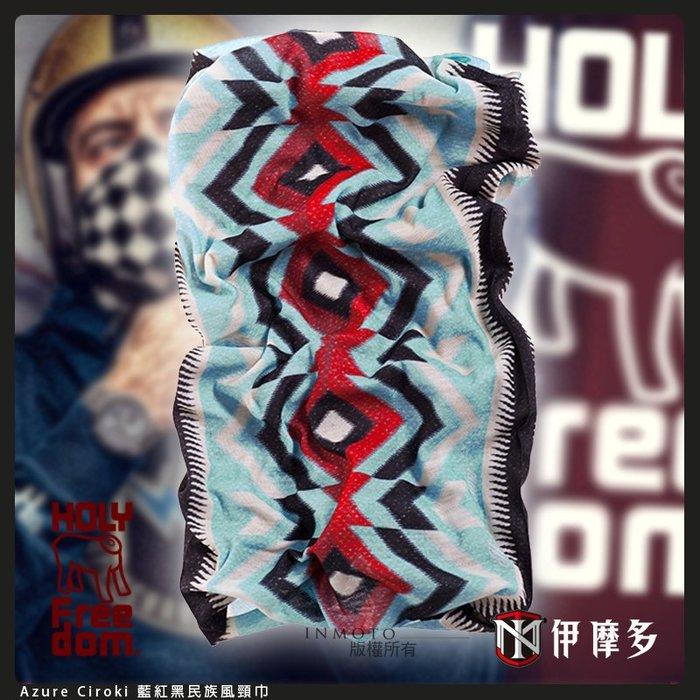 伊摩多※義大利HOLY FREEDOM 多功能頸巾 魔術頭巾 臉巾 騎車 保暖 防風 Azure Ciroki藍紅黑民族