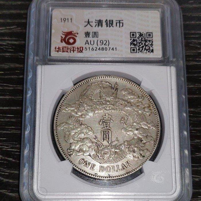 (華夏評級)1911年大清宣三AU左寬齒深雕版銀幣 背面右邊花枝覆打