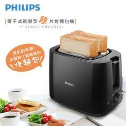 【Philips 飛利浦】電子式智慧型厚片烤麵包機 HD2582/HD-2582
