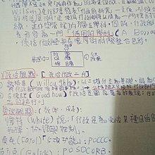 台電/行政學概要筆記