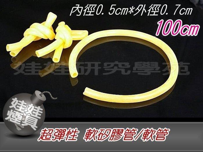 ㊣娃娃研究學苑㊣ 購滿499元免運  超彈性 軟矽膠管 軟管 100公分長(SB946)