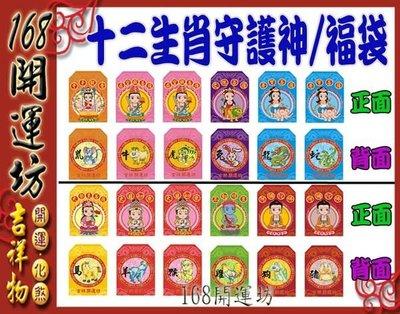 【168開運坊】鼠年2020年生肖運勢及太歲/白虎/五鬼/喪門等平安符